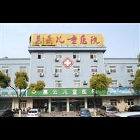 泰州慕云儿童医院