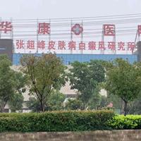 临泉华康医院