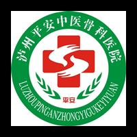 泸州平安中医骨科医院