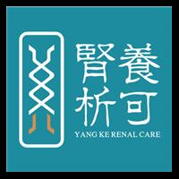养可肾析连锁血液透析医疗公司