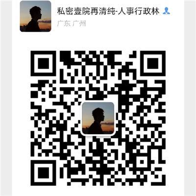 廣州私密壹院醫療企業管理有限公司