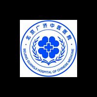 北京广慈中医药研究院广济中医医院