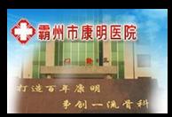 霸州康明骨科医院