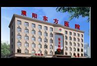 河南濮阳东方医院