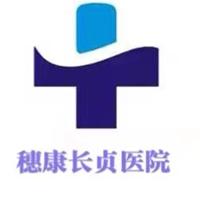 惠东穗康长贞医院