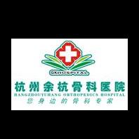 杭州余杭邦尔医院(杭州余杭骨科医院)