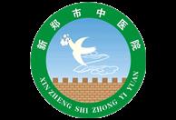 郑州新郑市中医院