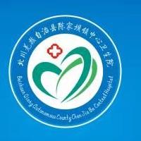 北川羌族自治县陈家坝镇中心卫生院