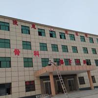 鄢陵惠民医院