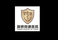 台州市路桥同德医院
