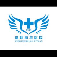 温岭海滨医院