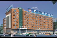 杭州同济医院