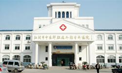江阴市中医肝胆医院(公立二甲)