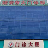 瑞安东大综合门诊部(普通合伙)