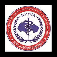 瑞安市民營醫療機構協會