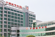 浙江省平湖新华医院