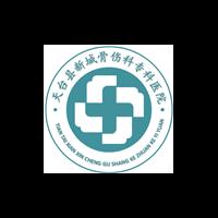 天台县新城骨伤科专科医院