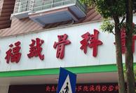 衡东福诚骨科医院