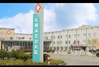 无锡江阴市长泾医院