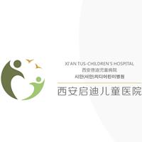 西安启迪儿童医院(原西安高新儿童医院)