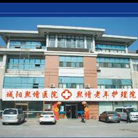 青岛城阳熙增医院