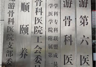 龍游骨科醫院 (龍游第六醫院)醫學人才網yixuezp.co