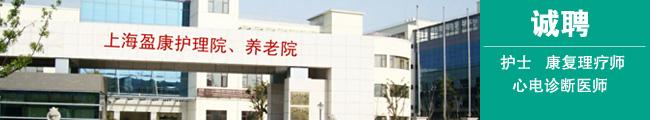 上海盈康护理医院