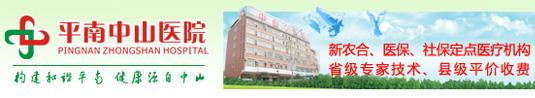 平南中山医院
