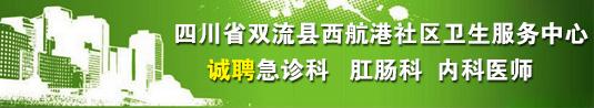 四川省双流县西航港社区卫生服务中心
