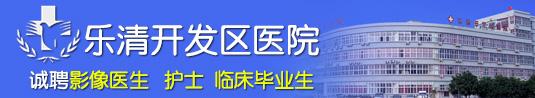 江省乐清开发区同乐医院
