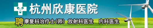 杭州欣康医院