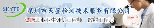 深圳市天鉴检测技术服务有限公司