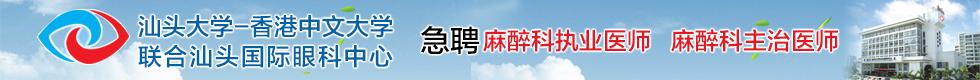 汕头大学香港中文大学联合汕头国际眼科中心