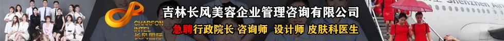 吉林长风美容企业管理咨询有限公司