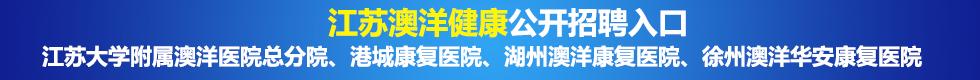 江蘇澳洋科技股份有限公司