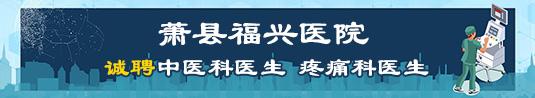 萧县福兴医院