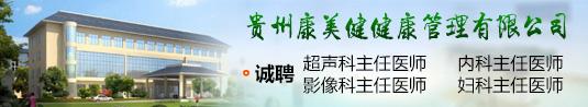 贵州康美健健康管理有限公司