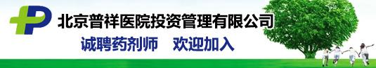 北京普祥医院投资管理有限公司