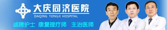 大庆同济医院