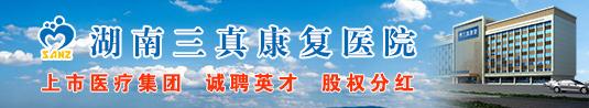 湖南三真康复医院股份有限公司