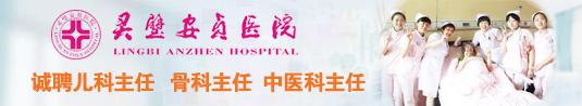 灵璧安贞医院