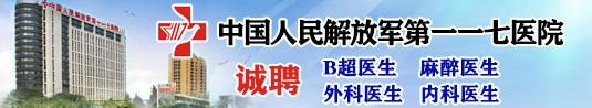 中国人民解放军第一一七医院