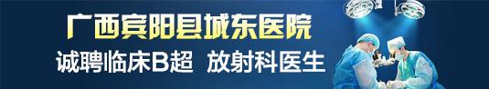 广西宾阳县城东医院