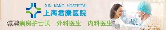 上海君康医院