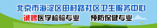 北京市海淀区田村路社区卫生服务中心
