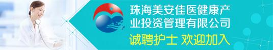 珠海美安佳医健康产业投资管理有限公司