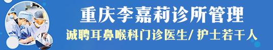 重庆李嘉莉诊所管理有限公司