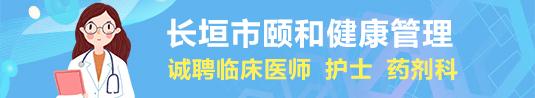 长垣市颐和健康管理有限公司