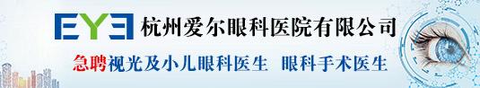杭州爱尔眼科医院有限公司