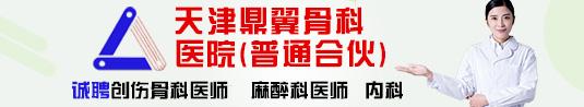 天津西青鼎翼骨科医院(普通合伙)